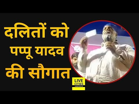 Bihar : Pappu Yadav दलित छात्रों को हर महीने देंगे 1500 रूपये I LiveCities
