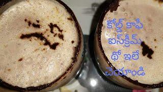 Easy cold coffee with icecream in Telugu ll How to make cold coffee with ice cream at home easily