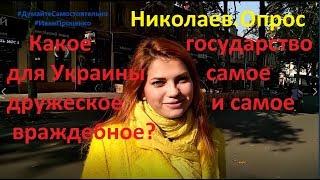 Николаев Какое государство для Украины самое дружеское вражеское соц опрос Иван Проценко