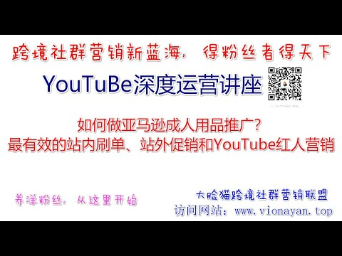 YouTube運營教程之如何做亞馬遜成人用品推廣?最有效的站內刷單,站外促銷和YouTube紅人營銷 - YouTube