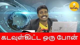 Kadavul on Telephone  |Tamilnadu Troll | Episode 1 | News Satire | Kichdy