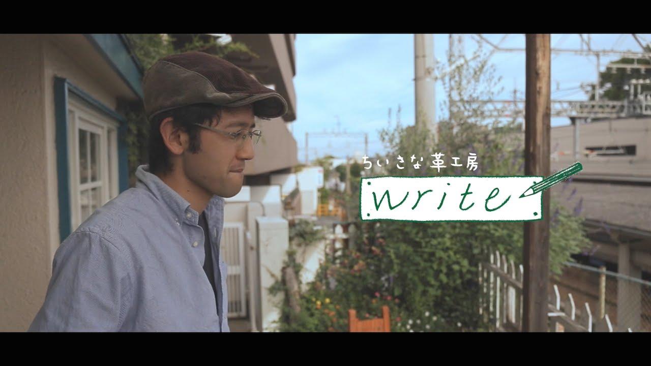 """""""小さな革工房 write"""" KADOYA"""