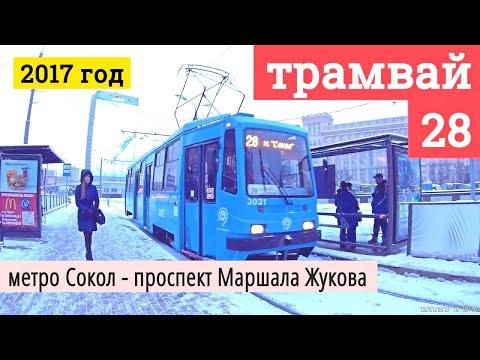 Трамвай 28 метро Сокол - проспект Маршала Жукова