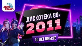 🅰️ Дискотека 80-х (2011). Телеверсия фестиваля Авторадио