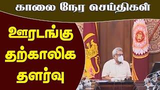 காலை நேர செய்திகள் – 06.04.2020 | Today Jaffna News | Sri lanka news