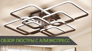 Обзор | Купил люстру с Aliexpress | Современная светодио дный светодиодная люстра с пультом...