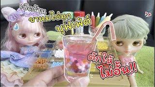 เปิดร้าน ชานมไข่มุกบุฟเฟ่ต์ ตักให้ไม่อั้น!!   ละครบลายธ์   แม่ปูเป้ เฌอแตม Tam Story