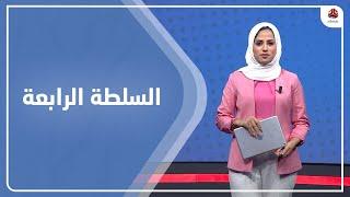 السلطة الرابعة   14 - 09 - 2021   تقديم سلام القيسي   يمن شباب
