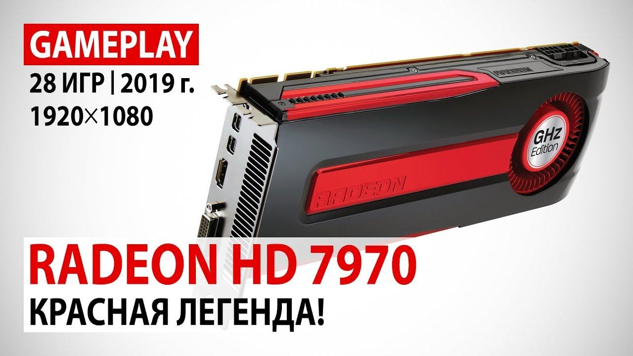 AMD Radeon HD 7970 в реалиях 2019 года в 28 актуальных играх. Красная легенда!