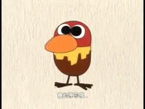 大嘴鳥(中文字幕) - YouTube