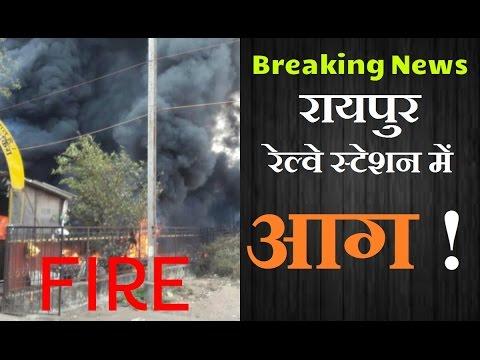 रायपुर रेल्वे स्टेशन में आग | Fire On Raipur Railway Station Video| Breaking News Today