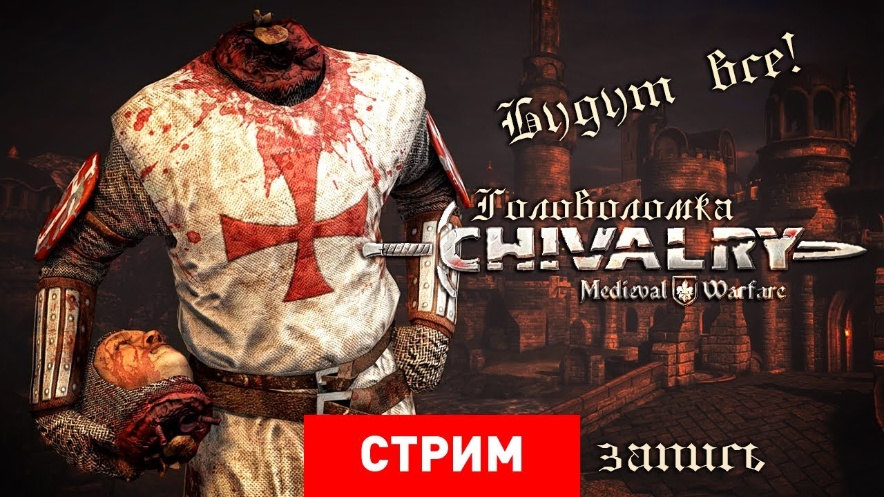 chivalry medieval and modern