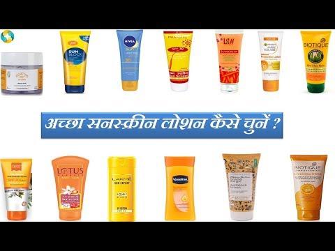 Best Suncreen In India || Sabse Acchi Sunscreen Cream kaun Si Hai?