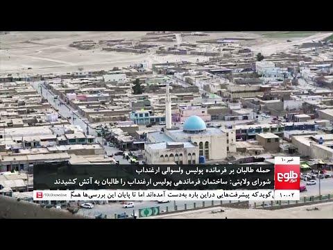 TOLOnews 10pm News 18 January 2020 /طلوعنیوز، خبر ساعت ده، ۲۸ جدی ۱۳۹۸