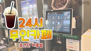 무인 커피 자판기 이용법