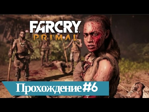 Far Cry Primal - нападение Удам на поселение | ИГРЫ ПРО первобытные войны