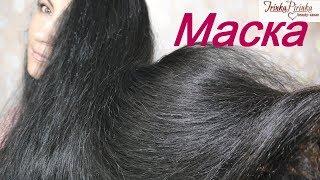 Маска против выпадения и для быстрого роста волос- Мой РЕЦЕПТ!