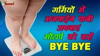गर्मियों में अजवाइन पानी अपनाएं , मोटापे को कहे  Bye Bye | Loos Weight with Ajwain Water | Rudra