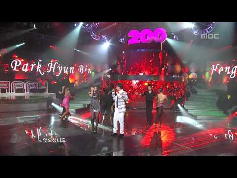 Park Hyun-bin & Hong Jin Young - JjanJjaRra, 박현빈 & 홍진영 - 짠짜라, Music Core 20100220