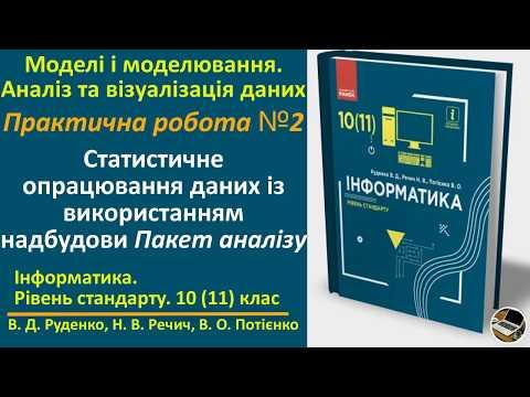 Практична робота 2. Статистичне опрацювання даних | 10(11) клас | Руденко