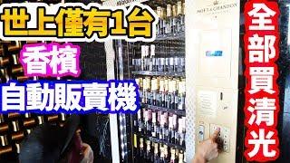拉斐爾【香檳自動販賣機】世界唯一一台!把機子清空之前也不回家!