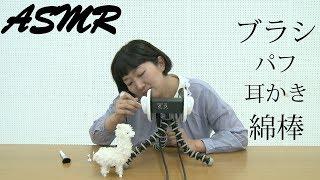 【ASMR】耳かき挑戦してみました【川村エミコ】