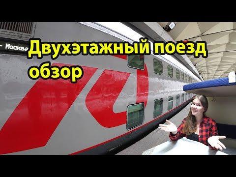 Двухэтажный поезд - обзор поезда 023 АА и купе в вагоне. Из Санкт-Петербурга в Москву. ФПК / РЖД.
