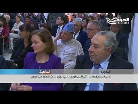 فرنسا تسلم المغرب أرشيفاً عن تراث يهود المغرب