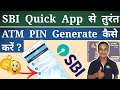SBI PIN Generation Through SMS And SBI Quick App For SBI New ATM Activation And ATM PIN Forgot Reset