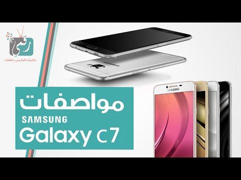 جالكسي سي 7 | Galaxy C7 مواصفات وسعر الهاتف