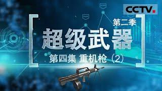 《超级武器II》第四集 隔屏震撼!重机枪的强大火力为步兵冲锋陷阵抢占先机【CCTV纪录】 - YouTube