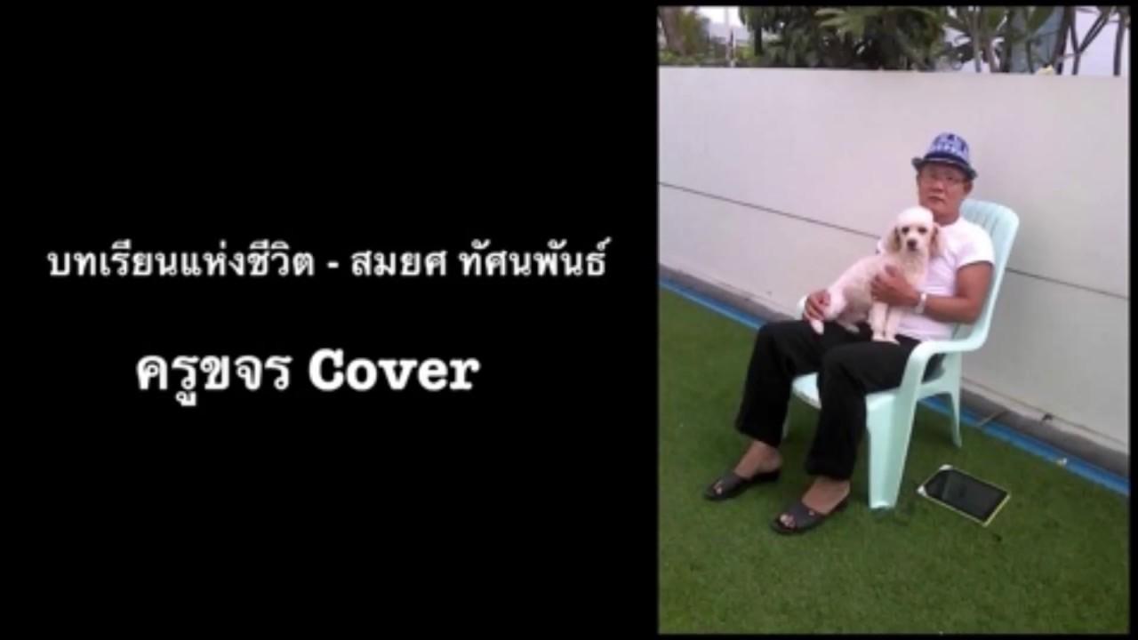 บทเรียนแห่งชีวิต สมยศ ทัศนพันธ์ ครูขจร Cover - YouTube
