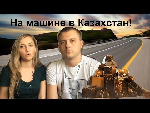 Поездка В КАЗАХСТАН НА МАШИНЕ! Факты о Казахстане ч.2