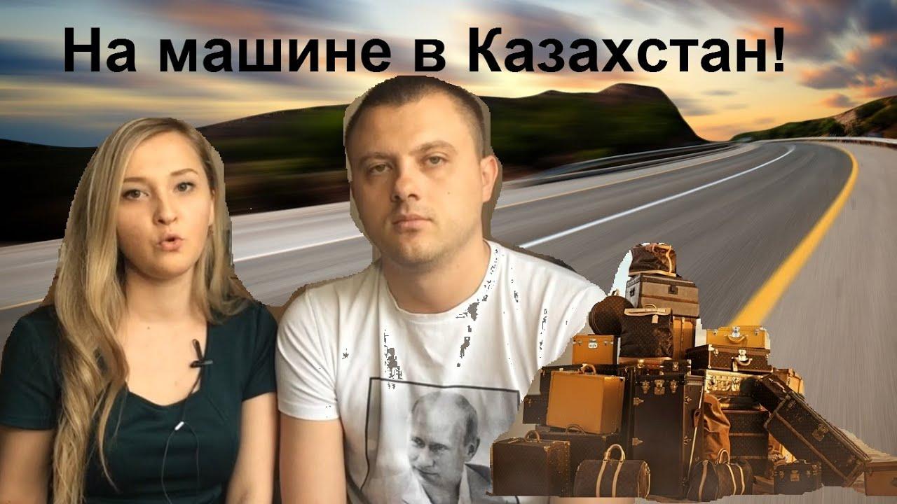 Страховка для поездки в Казахстан: медицинская, купить, цена
