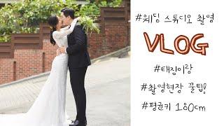 웨딩촬영 /웨딩촬영 꿀팁 /웨딩촬영 브이로그 태징이랑