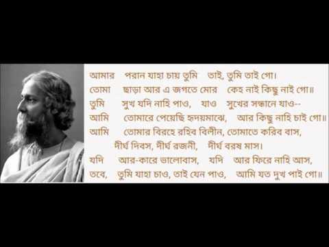 Amaro Porano Jaha Chay - Rabindra Sangeet