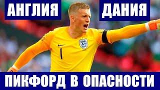 Футбол Чемпионат Европы 2021 Полуфинал Англия Дания