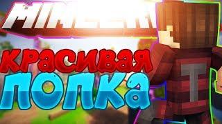 F5 ЧЕЛЛЕНДЖ!!!Sky wars (Mini-game)