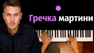 T-killah - Гречка мартини ● караоке | PIANO_KARAOKE ● ᴴᴰ + НОТЫ & MIDI