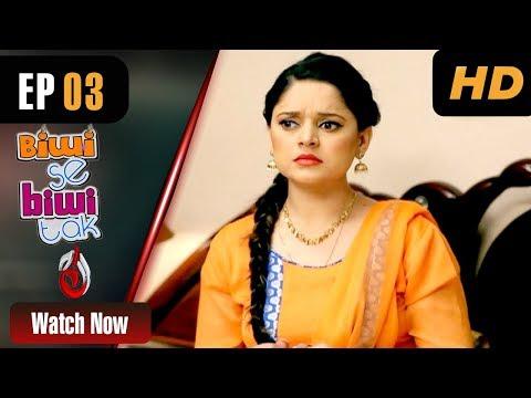 Biwi Se Biwi Tak - Episode 3 - Aaj Entertainment Dramas