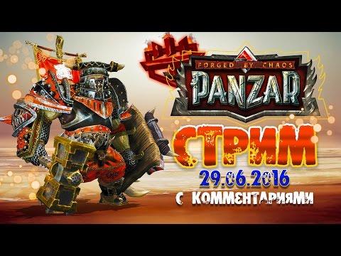 видео: panzar: forged by chaos стрим с комментариями. 29 июня 2016.