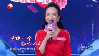 【花絮】火凤凰征服父母心《中国新相亲2》第1期 20190216【东方卫视官方高清HD】
