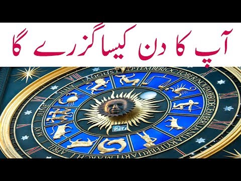 Daily Horoscope |16 12 2018| Daily Astrology By Dr Mazhar Waris