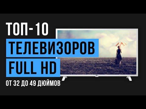 Рейтинг телевизоров Full HD с диагональю экрана от 32 до 49 дюймов | ТОП-10 лучших 2020 года
