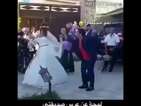 العريس انهبل