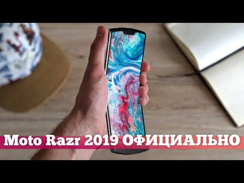 Moto Razr 2019: БУДУЩЕЕ СКЛАДНЫХ СМАРТФОНОВ | Droider Show #427
