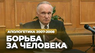 Борьба за человека (I курс МДА, 2008.04.01) - Осипов А.И.