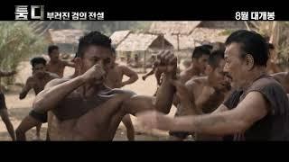 [감자의 3류 비평] 툼디:부러진 검의 전설 (Thong Dee Fun Khao, Legend of the broken sword hero, 2017) 한글 메인 예고편