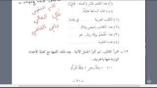 Том 2. урок 3 (1). Мединский курс арабского языка.