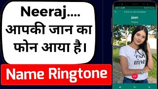 Apne Naam ki Ringtone kaise banaye | How to Create your name Ringtone | Website
